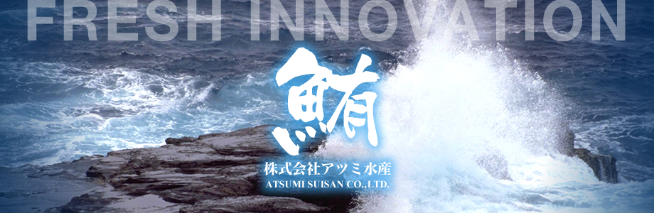 FRESH INNOVATION アツミ水産